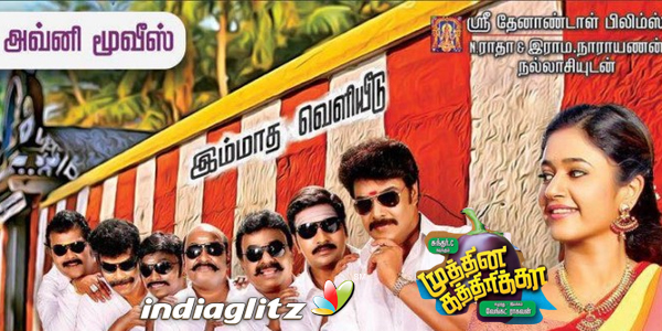 Muthina Kathirikai Music Review