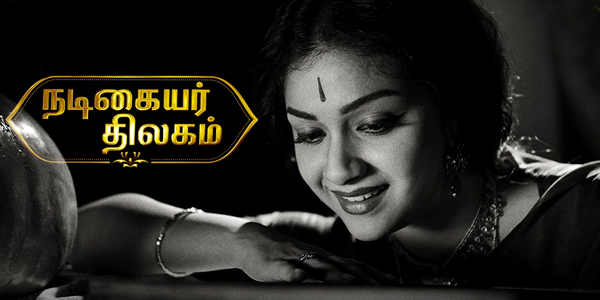 Nadigaiyar Thilagam Music Review