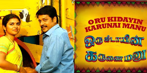 Oru Kidayin Karunai Manu Review