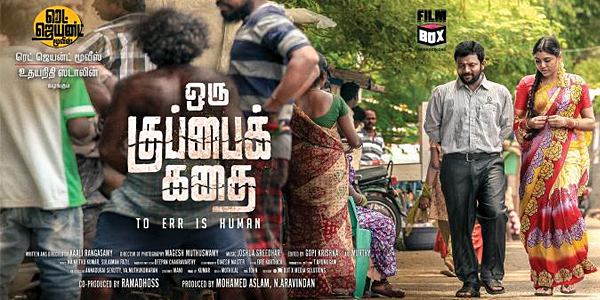 Oru Kuppai Kathai Review