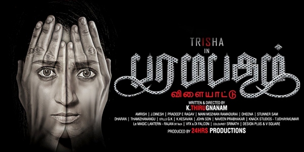 Paramapadham Vilayattu Music Review