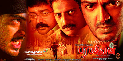 Paramasivan Review