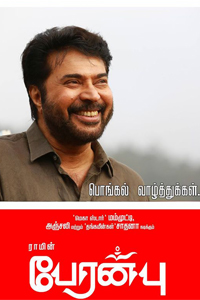 Watch Peranbu trailer