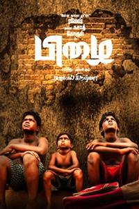 Watch Pizhai trailer