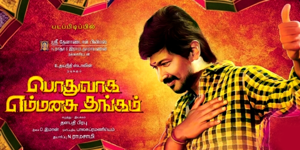 Podhuvaga Emmanasu Thangam Music Review