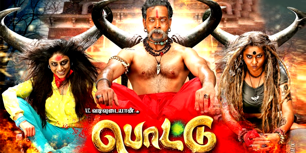 Pottu Music Review