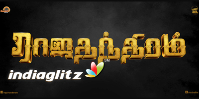 Rajathanthiram Review