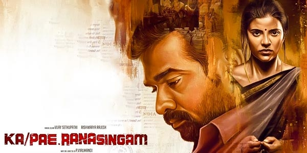 Ka Pae Ranasingam Review