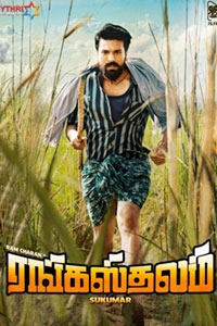 Watch Rangasthalam trailer