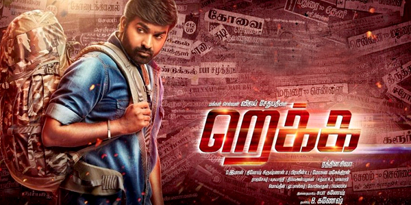 Rekka Review