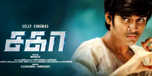 Sagaa Review