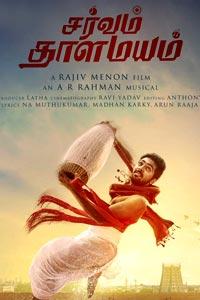 Watch Sarvam Thaala Mayam trailer