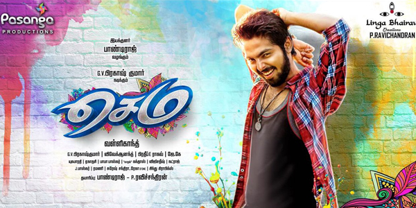 Sema Music Review
