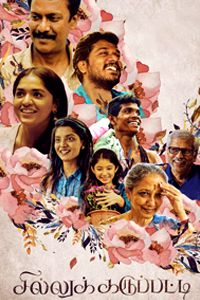 Watch Sillu Karuppatti trailer