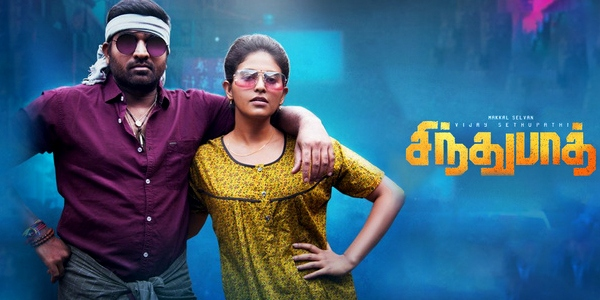 Sindhubaadh Review