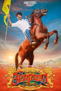 Seema Raja Review