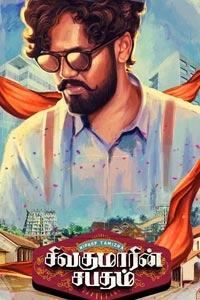 Watch Sivakumarin Sabadham trailer
