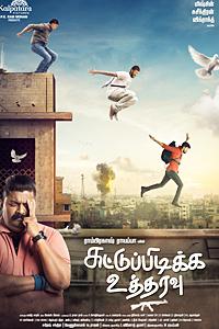 Suttupidikka Uththaravu (aka) Suttu Pidikka Utharavu Review
