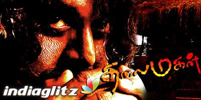 Thalaimagan Critics Review | Thalaimagan Tamil ... - FilmiBeat