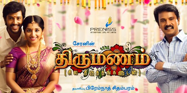 Thirumanam Music Review