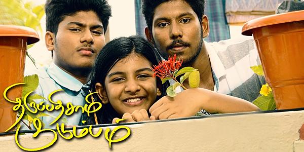 Thiruppathisamy Kudumbam Music Review