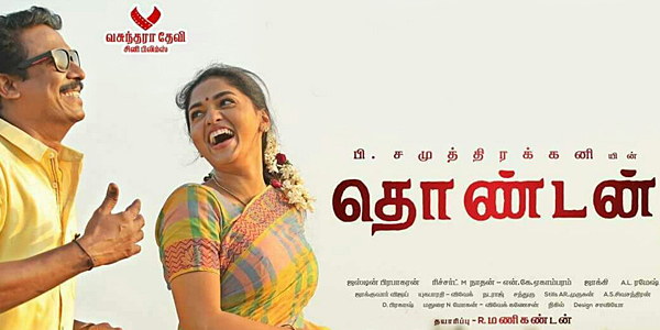Thondan Review