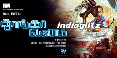 Thoongaavanam Review