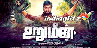 Urumeen Review