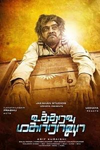 Watch Utharavu Maharaja trailer