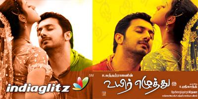 Uyir Tamil Movie