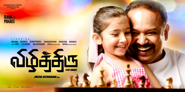 Vizhithiru Review