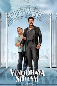 Vinodhaya Sitham Review