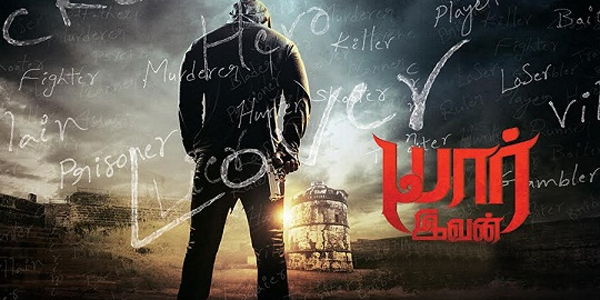 Yaar Ivan Review
