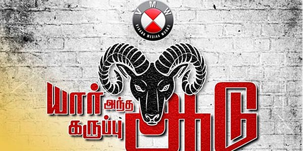 Yaar Antha Karuppu Aadu Music Review