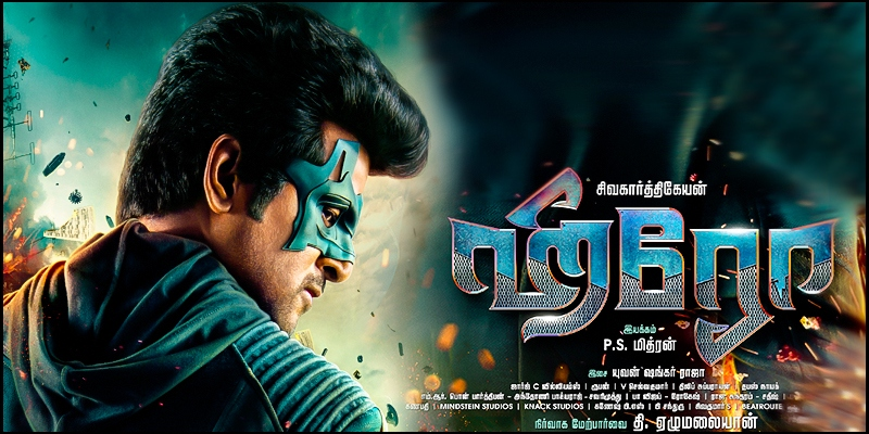 Image result for sivakarthikeyan hero cover