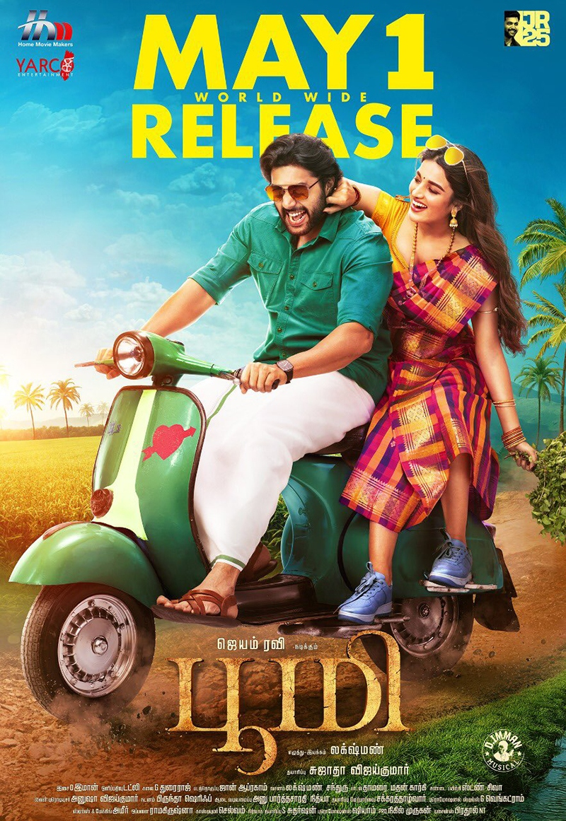 Jayam Ravi S Next Movie On This Special Date Tamil News Indiaglitz Com