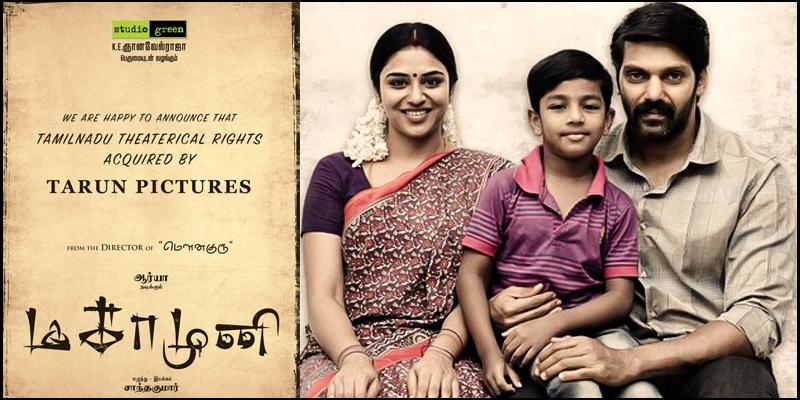 Download Tamil Magamuni  2019 Full Movie