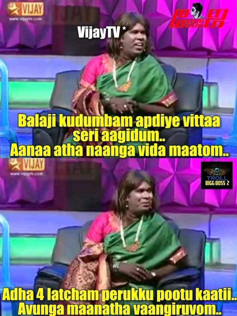 Hilarious memes of 'Bigg Boss 2' Tamil - Tamil News - IndiaGlitz com