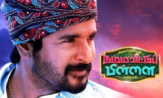 Namma Veettu Pillai Music Review