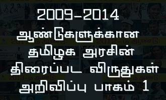 2009-2014 ஆண்டுகளுக்கான தமிழக அரசின் திரைப்பட விருதுகள் அறிவிப்பு  பாகம் 1