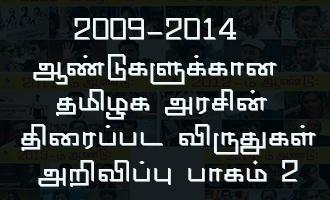 2009-2014 ஆண்டுகளுக்கான தமிழக அரசின் திரைப்பட விருதுகள் அறிவிப்பு பாகம் 2