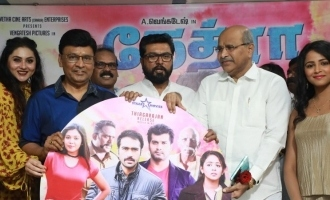 'Nethra' Movie Audio Launch