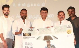 'Aghavan' Movie Audio & Trailer Launch