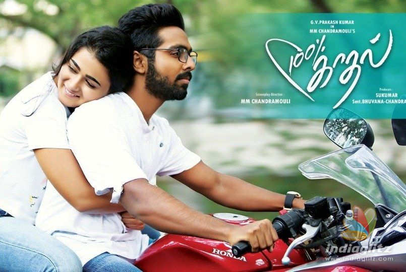 Cute17 seconds! 100 % Kadhal - teaser review