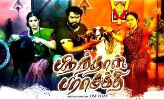 First Look teaser! Sarathkumar, Radhika and Varu team up for a new film