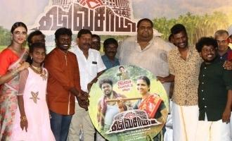 'Vazhga Vivasayi' Movie Audio Launch