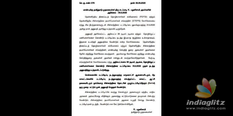 TN government announces new relaxations for serial shooting!