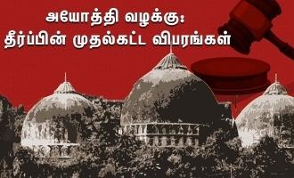 அயோத்தி வழக்கு: தீர்ப்பின் முதல்கட்ட விபரங்கள்