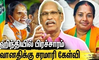 Ayyanathan on Vanathi Srinivasan Campaign