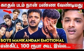 Exclusive!  'Boys' actor Manikandan opens up for the first time about why he failed as an actor